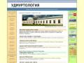 Ижевск: историко-краеведческий обзор на сайте «Удмуртология»