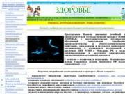 """Нелекарственный препарат """"Ваше здоровье"""": иммунитет, лечение вирусных инфекций"""