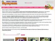 Магазин цветов в Каменск-Шахтинском, заказ цветов в Каменске-Шахтинском, свадебные букеты