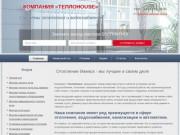 Системы отопления и водоснабжения (Россия, Удмуртия, Ижевск)
