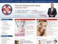 Медицинская клиника Москвы – центр эстетической косметологии