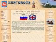 Официальный сайт Каргополя