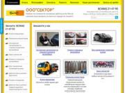 Автосервис Сектор ,  ремонт и обслуживание легковых автомобилей