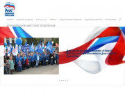 Королёвское местное отделение «Единой России»