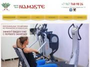 Йога в Самаре — Занятия йогой для начинающих — центр йоги Namaste
