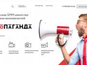 Propaganda Крымское SMM агентство  широких возможностей