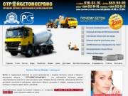 Бетон от первой компании по производству и продаже бетонных смесей в г. Мытищи (Россия, Московская область, Мытищи)