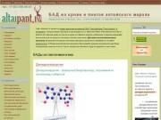 БАДы из пантогематогена | БАД из крови и пантов алтайского марала