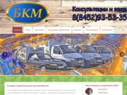 Мясной интернет-магазин БКМ. Всегда свежие продукты