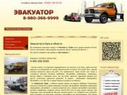 Круглосуточная эвакуация автомобилей в Орле и области (телефон эвакуатора - 8(980) 366-99-99)