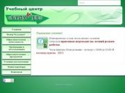 Обучение профессиям (Россия, Камчатский край, Елизово)
