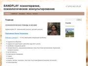 Детский психолог Пархоменко Ирина Генриховна