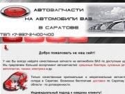 Avtomag-64 - продажа автозапчастей ВАЗ (бампера, тюнинг, автопластик, кузовные детали (капоты, крылья, двери), фары) г. Саратов, 1-й проезд Танкистов, 38, (дорога в солнечный с молочки район кафе Феро), Тел: +7-937-2-400-400