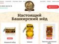 Продажа Башкирского мёда. (Россия, Ленинградская область, Санкт-Петербург)