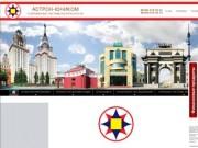 Астрон-Юником современные системы безопасности (Россия, Московская область, Москва)