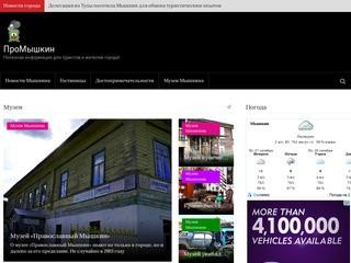 Сайт о Мышкине для туристов и жителей города (Россия, Ярославская область, Мышкин)