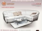 Шумерлинская мебельная фабрика