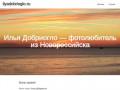 Ilyadobrioglo.ru — Илья Добриогло — фотолюбитель из Новороссийска