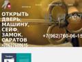 услуги по открыванию дверей, сейфов и автомобилей в Саратове (Россия, Саратовская область, Саратов)