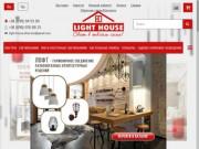 Интернет магазин освещения Light House (Украина, Херсонская область, Херсон)