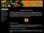 Мандарины из Абхазии оптом от компании Am-Ko
