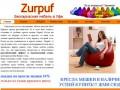 Бескаркасная мебель (Кресло мешок) в Уфе (Тел.: 8-917-34-05-425)