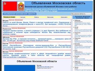 Объявления Москва. Бесплатные объявления Московской области.