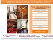 Квартиры в Казани посуточно, почасно. Оперативный подбор за 15 минут