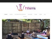 Школа йоги «Развитие»   в г. Альметьевск