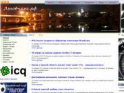 """Портал """"Льговский информационный сайт"""" (расписание транспорта, подробный перечень организаций города, история города, объявления, друзья, общение, игры, карта города и многое-многое другое)"""