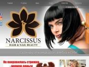 Салон красоты Нарцисс | Салон красоты Нарцисс в Саратове