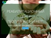 Наркологический реабилитационный центр. Центр Боли в жизни нет. (Россия, Нижегородская область, Нижний Новгород)