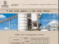 Наша компания занимается производством и поставкой бетонов различных марок и отсевоблоков. (Россия, Хабаровский край, Хабаровск)