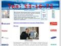Ремонт холодильников в Тамбове (Тамбовская область, г. Тамбов, ул. Советская 121, Телефон:+7 4752 53-16-72)