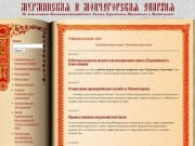 Официальный сайт | Мурманская и мончегорская епархия