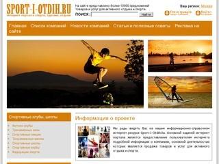 Sport-I-Otdih.Ru — Интернет-портал об активном отдыхе и спорте Москва