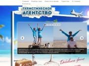 Хочу в Отпуск Туристическое Агентство город Североуральск пос. Черемухово