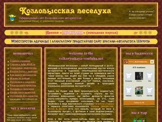 Волковысская веселуха - юмор огромного значения. Шутейное интернет-заведение.