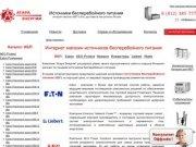 Продаем ИБП :  ups петербург  , выгодная цена.