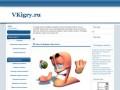 Vkigry.ru — Взлом, баги, читы, коды, секреты, боты для игры Вормикс, Тюряга, Правила войны Вконтакте