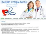 Медицинский центр Виктория стоматология Арсеньев