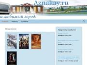 Сайт города Азнакаево (Россия, Татарстан, г. Азнакаево)