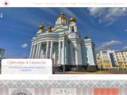 Сувениры в Саранске — Качественная сувенирная продукция Мордовии!