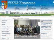 Официальный сайт города Усолье-Сибирское