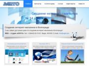 Создание интернет-магазина (Россия, Волгоградская область, Волгоград)