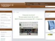 """МБУЗ """"Клиническая поликлиника №6"""" г.Ставрополя"""
