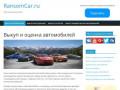 RansomCar - срочный выкуп авто (Россия, Московская область, Москва)