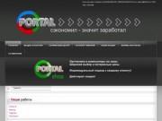 Portal-NT