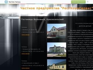 Гостиницы Волковыск Красносельский - Гостиницы Волковыск, Красносельский