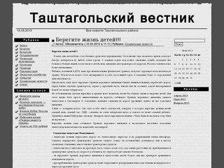 Таштагольский вестник